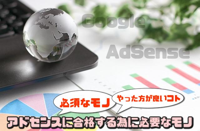 Googleアドセンス広告の審査を合格する為にチェックすべきポイント