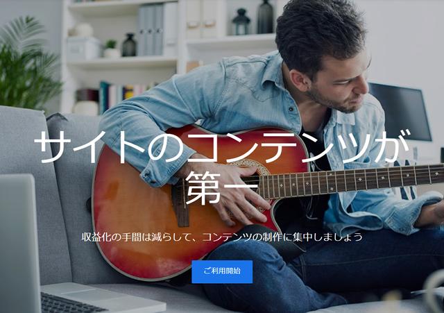 Googleアドセンス広告トップページ
