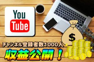 YouTubeチャンネル登録者数1000人の広告収入はいくら稼げるか公開