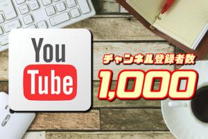 YouTubeでチャンネル登録者数1000人達成までやったことを公開【有料級】