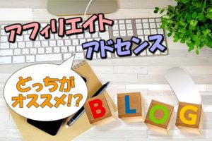 【副業】ブログで稼ぐならアフィリエイトとアドセンスどっちがお勧め?