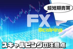 初心者がFX投資でスキャルピン取引はお勧めできない理由【口座選びの注意点も】
