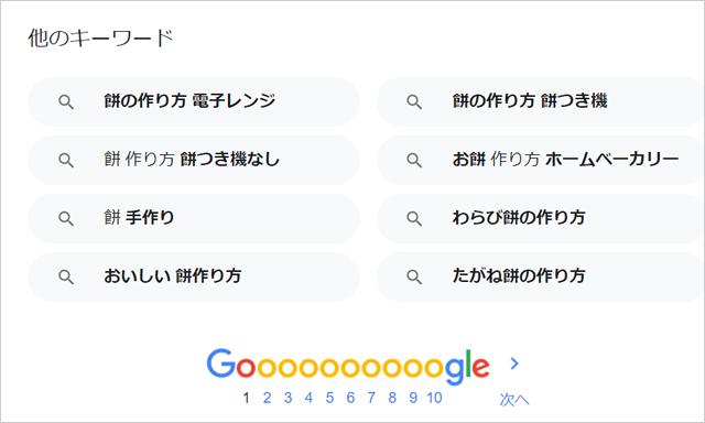 Googleの検索結果の下方にサジェスト機能(検索候補)がある(Yahoo!も同じです)