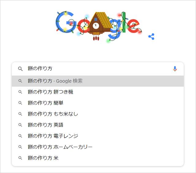Google検索画面ではサジェスト機能が検索候補を自動で表示してくれる(Yahoo!も同じです)