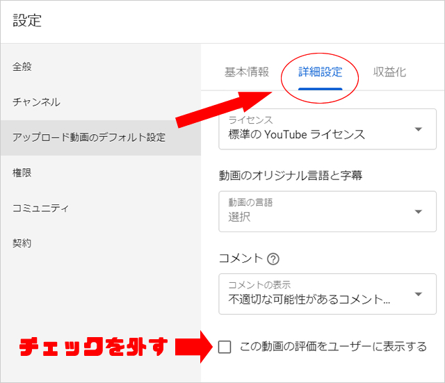YouTubeの評価ボタンを非表示にする方法