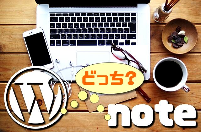 ブログ初心者は「WordPress」と「note」どちらがお勧めか?両者のメリット・デメリット