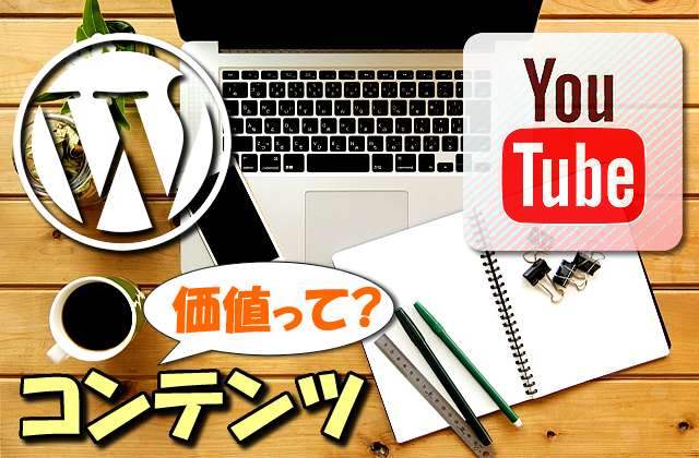 YouTubeやブログの提供できる価値はコンテンツの質だけじゃない!