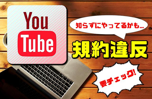 初心者YouTuberがやりがち規約違反【チャンネル登録者数を操作する行為・相互登録など】