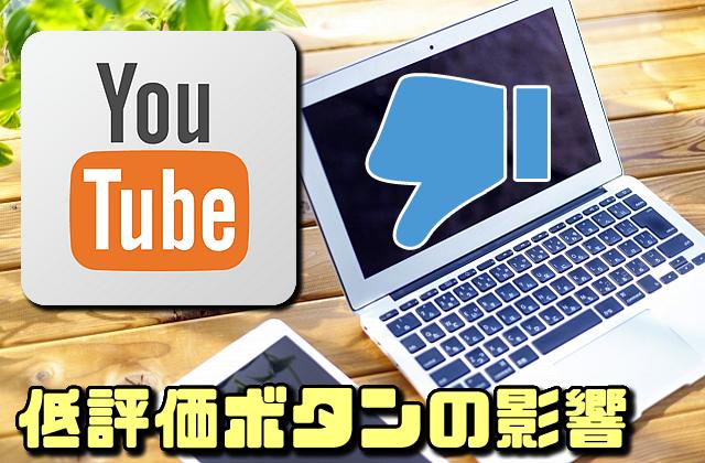 【YouTuber】低評価ボタンの数が多いと収益が減る!?ペナルティ対象にもなるのか?