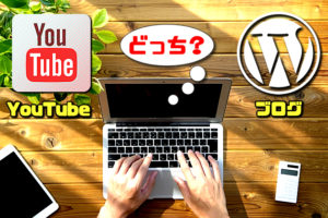 【副業】YouTubeとブログどっちか迷ったら「両方やれ!」情報配信は多い方が良い