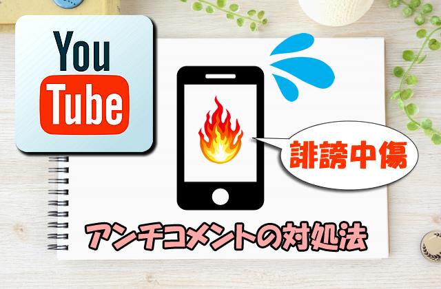 【YouTube】人を傷つける不適切なコメントや誹謗中傷の対応の仕方(アンチ対策)