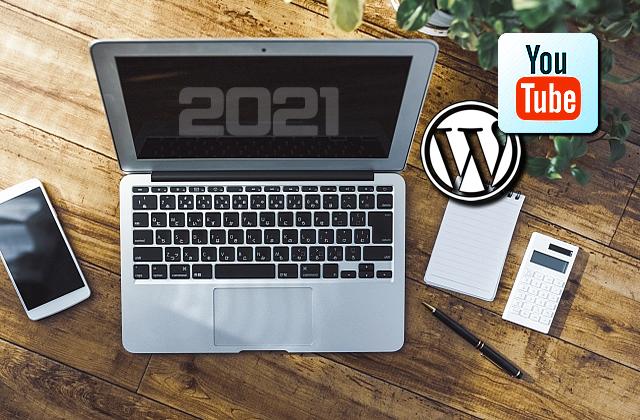 【2021年】ブログやYouTubeのオワコン化は本当か?【副業で稼ぐ方法】