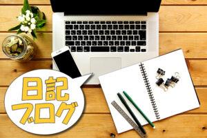 【ブログ運営】日記系は稼げない?【好きなことを書く記事について】
