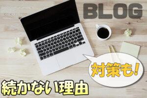 ブログ運営が続かない(挫折する)理由と対策【諦める人が圧倒的に多い=チャンスしかない】
