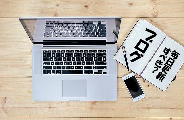 【初心者必見】ブログ運営を毎日更新(投稿)するのはメリットが多いのでお勧め【スピードは成長を爆速】