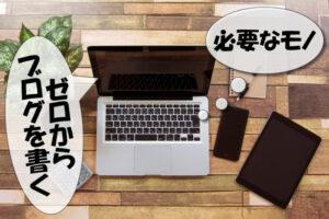 【初心者必見】ブログを始めるのに必要なモノ【稼ぐ為(副業)に必須なもの】