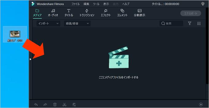 Filmora(フィモーラ)にファイル(データ)を読み込むにはドラッグ&ドロップが1番簡単で複数読み込ませるときも一括で出来るので楽です。