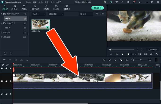 Filmora(フィモーラ)に読み込ませたファイル(データ)はタイムラインにドラッグ&ドロップして編集します。