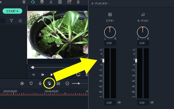 Filmora(フィモーラ)で音量を一括調整(調節)するには「オーディオミキサー機能」を使えばよい