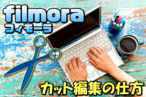 【Filmora(フィモーラ)】カット編集の基本的な操作の仕方と便利な機能を紹介【初心者YouTuber】