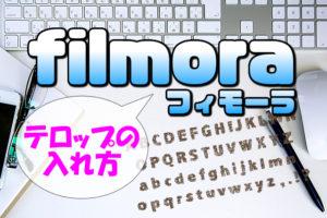 【Filmora(フィモーラ)】テロップ(字幕)の入れ方とフォント(字体)について【初心者必見】