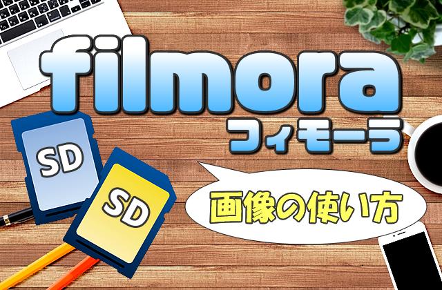 【Filmora(フィモーラ)】画像や別動画(映像)を挿入して表示させる方法【保存形式の注意点も説明】