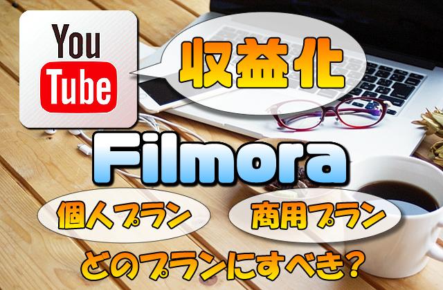 【Filmora(フィモーラ)】YouTubeの収益化した動画は商用プラン(ライセンス)必須なのか?