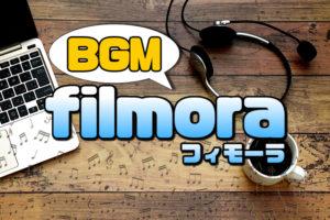 【Filmora(フィモーラ)】BGM(音楽)や効果音の使い方【ダウンロード方法や注意点も説明】