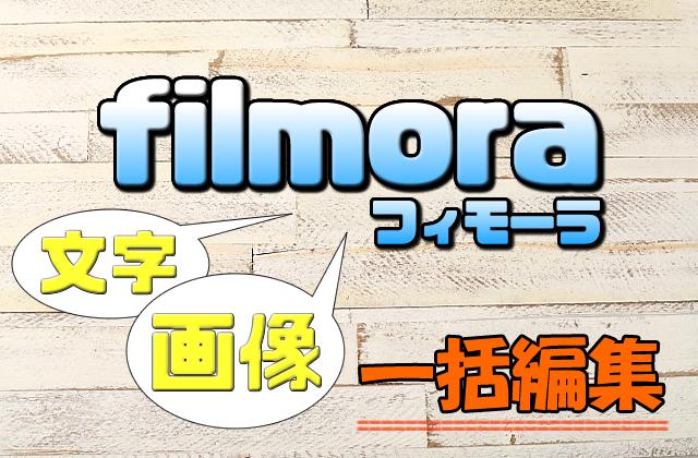 【Filmora(フィモーラ)】複数のテキストや画像を1つにまとめる方法【素材を一括統合】