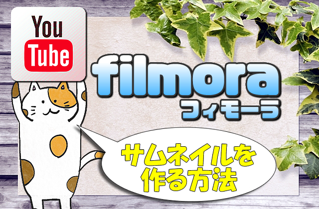 フィモーラでYouTubeやブログのサムネイル画像を作る方法【動画編集ソフトのみで作成可能】