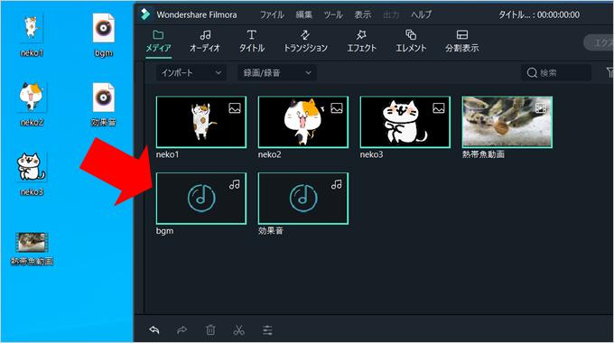 デスクトップから編集に必要な素材を動画編集ソフトに読み込ませる