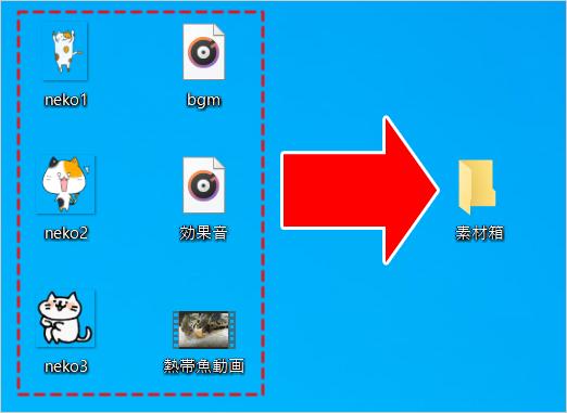 デスクトップ上に溢れかえった動画編集用の素材を個別フォルダーを作成してまとめる...が、注意点もある
