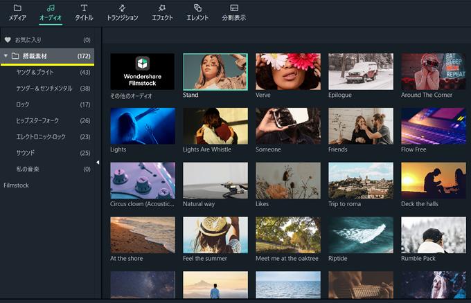 Filmora(フィモーラ)には最初からBGMや効果音が搭載され、YouTubeで著作権フリーとして使用できる