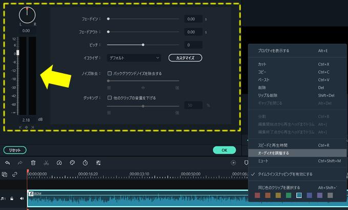 Filmora(フィモーラ)でBGMや効果音などの音源の音量を調整する方法②