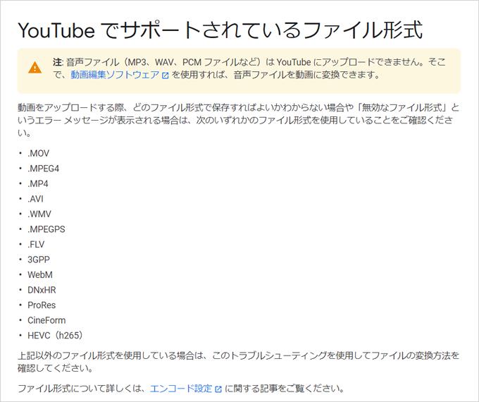 YouTubeがサポート(対応)している動画のファイル形式(拡張子)について