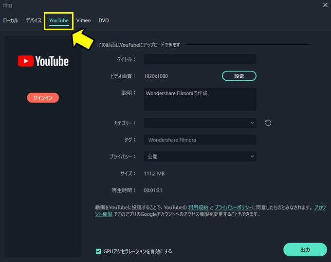 Filmora(フィモーラ)では動画編集ソフト内からYouTubeにアップロードできる機能が搭載されているがオススメはしない