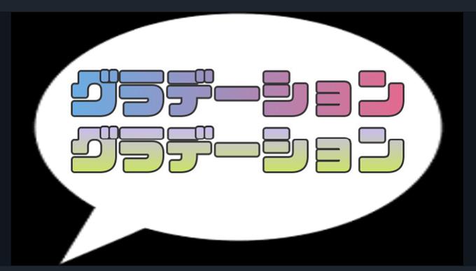 【Filmora(フィモーラ)】テキスト(文字)にグラデーション効果を付ける方法①