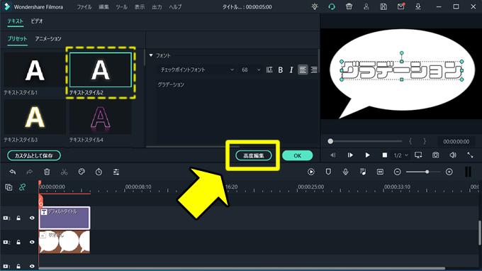 【Filmora(フィモーラ)】テキスト(文字)にグラデーション効果を付ける方法②