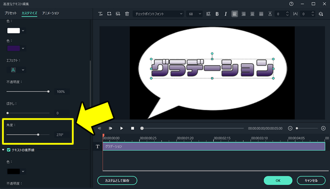 【Filmora(フィモーラ)】テキスト(文字)にグラデーション効果を付ける方法⑥