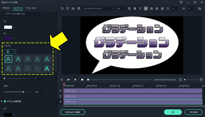 【Filmora(フィモーラ)】テキスト(文字)にグラデーション効果を付ける方法⑦