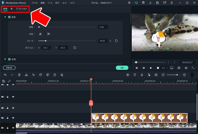 【Filmora(フィモーラ)】画像の細かな編集も簡単に出来る機能が搭載されている