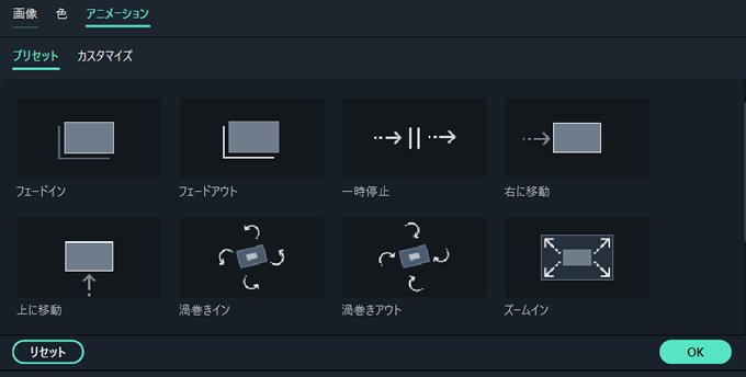 【Filmora(フィモーラ)】画像にアニメーション(動き)を付けるのも簡単に出来て種類も豊富