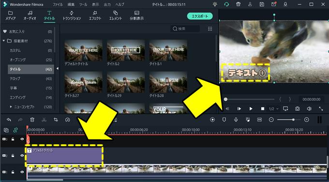 【Filmora(フィモーラ)】複数のテキストや画像を一つ(一括)にまとめる方法②
