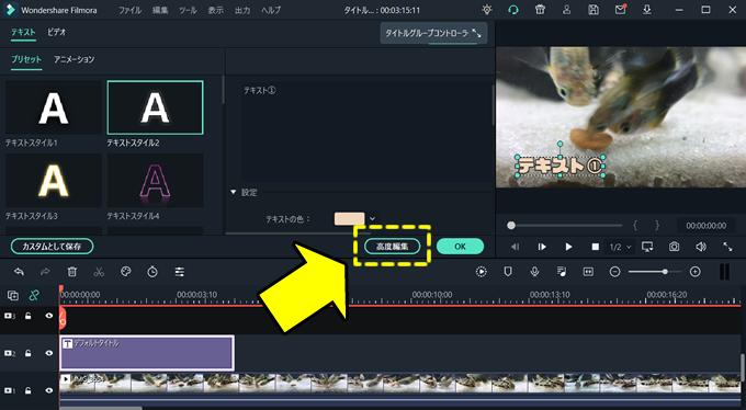 【Filmora(フィモーラ)】複数のテキストや画像を一つ(一括)にまとめる方法③