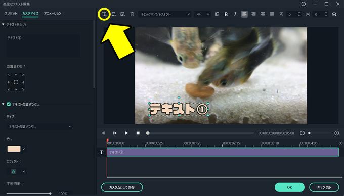 【Filmora(フィモーラ)】複数のテキストや画像を一つ(一括)にまとめる方法④