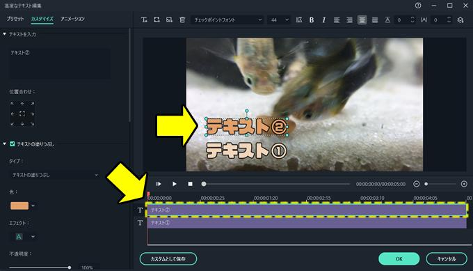 【Filmora(フィモーラ)】複数のテキストや画像を一つ(一括)にまとめる方法⑤
