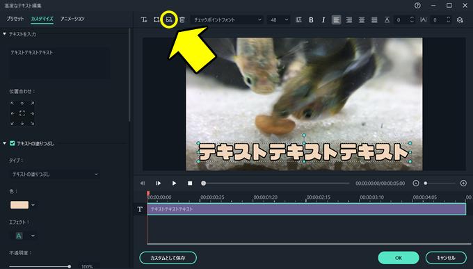 【Filmora(フィモーラ)】複数のテキストや画像を一つ(一括)にまとめる方法⑧