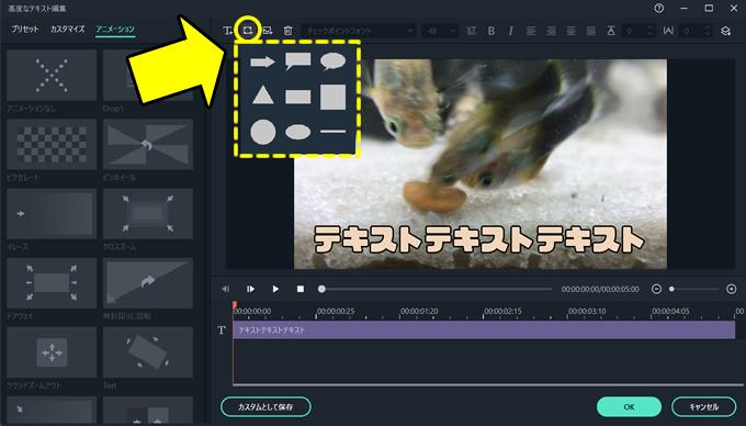 【Filmora(フィモーラ)】複数のテキストや画像を一つ(一括)にまとめる方法⑩