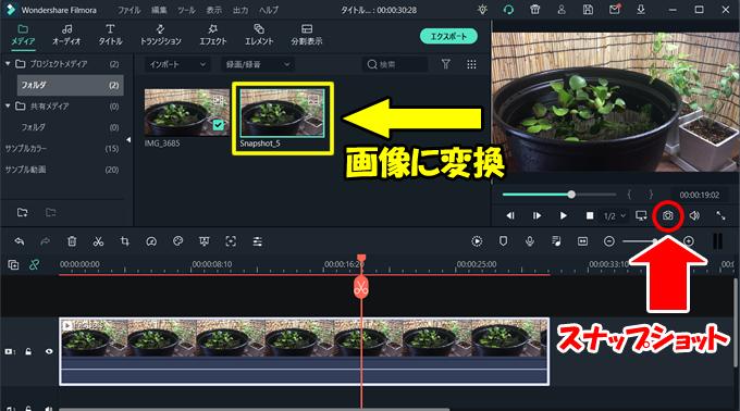 【Filmora(フィモーラ)】スナップショットで映像を画像に変換してサムネイル作りの準備をする②