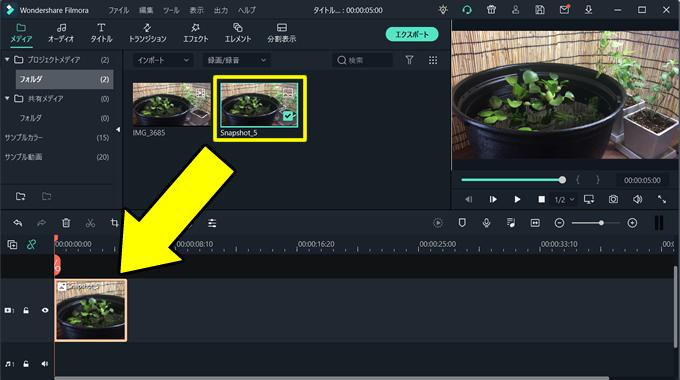 【Filmora(フィモーラ)】スナップショットで映像を画像に変換してサムネイル作りの準備をする③